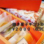 焼き菓子ギフトボックス