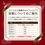 クリスマス営業日について