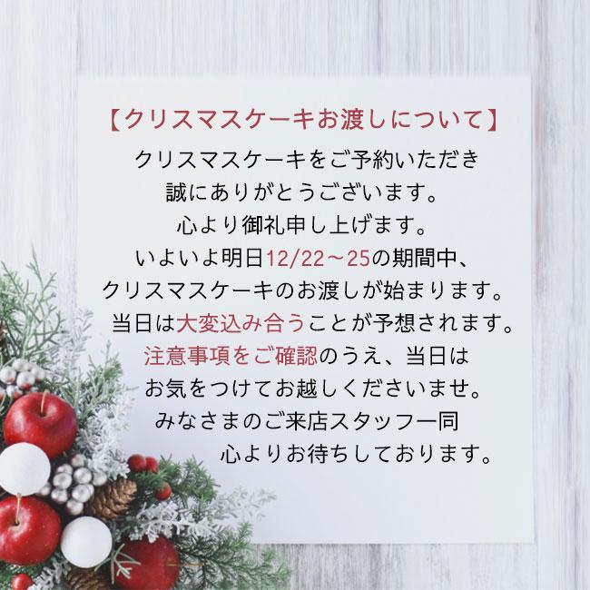 クリスマスお受取りご案内